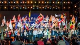 WSTC 2019 - Yantai